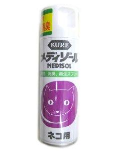 画像1: KURE メディゾール 猫用消臭スプレー 200ml【宅配便のみ対応】 (1)