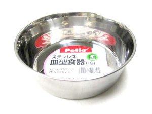 画像1: ペティオ ステンレス 皿型食器(16) 【定形外郵便510円対応】 (1)