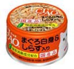 画像1: 【お取り寄せ】いなば チャオ まぐろ白身&しらす入り 85g【国産品】キャットフード ウエット 猫缶 (1)