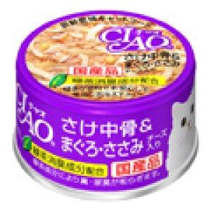 画像1: 【お取り寄せ】いなば チャオ さけ中骨&まぐろ・ささみ チーズ入り 85g【国産品】 (1)