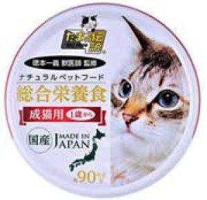 画像1: 三洋食品 たまの伝説 総合栄養食(ナチュラルペットフード)成猫用 70g【国産品】 (1)