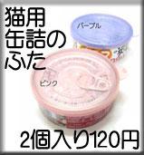 猫用缶詰のふた。ウエットフードの鮮度を保つのに役立ちます。
